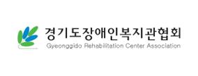 경기도장애인복지관협회